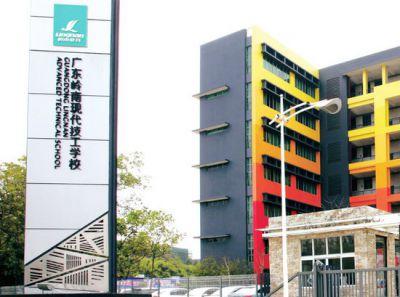岭南现代技工学校